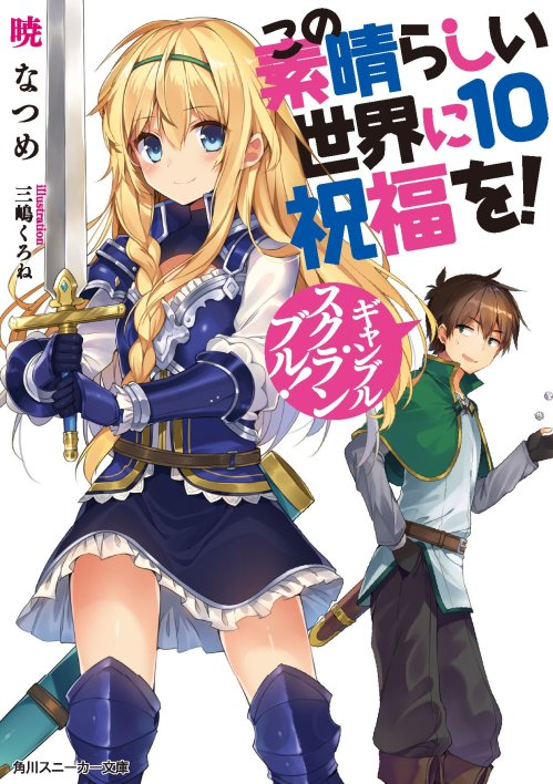 Konosuba_Volume_10_Cover